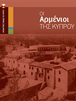 /media/files/cyprus-armenians/the_armenians_of_cyprus_el.pdf
